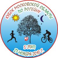 5-й этап (Финал) Кубка Московской области по рогейну 2010