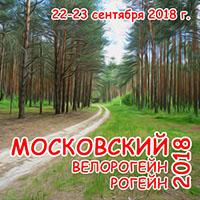 Московский рогейн - 2018