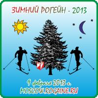 Зимний рогейн - 2013